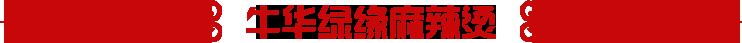 四川省知名商标