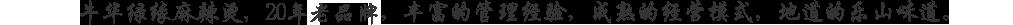 创业首选——牛华绿缘麻辣烫,30年优质品牌,丰富的管理经验,成熟的经营模式,地道的乐山味道。