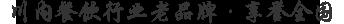 川内餐饮行业领导品牌·享誉全国